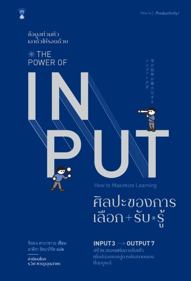 รีวิวหนังสือ The Power of INPUT