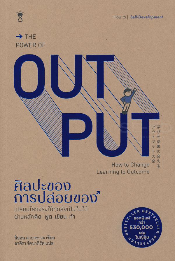 หนังสือ The Power of Output - ศิลปะของการปล่อยของ
